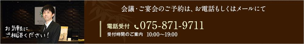 電話受付 075-871-9711 受付時間のご案内 10:00~19:00
