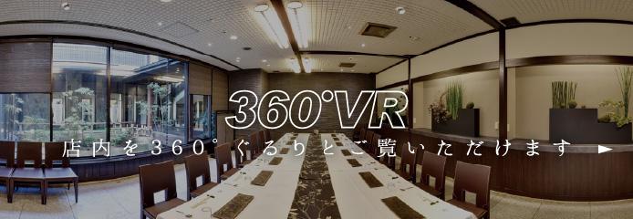 360VR 店内を360度ぐるりとご覧いただけます。