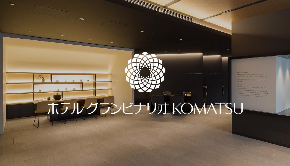 グループホテル「ホテルグランビナリオKOMATSU」