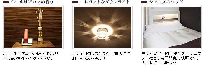 ホールはアロマの香り|エレガントなダウンライト|シモンズのベッド